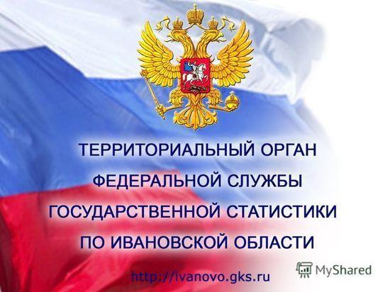 В Ивановостате готовят кадры для переписи населения. И не только