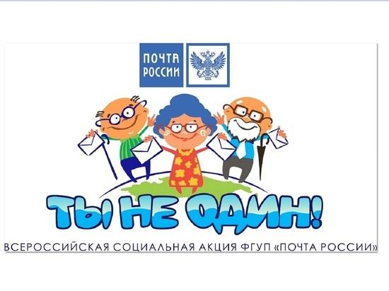Ивановские почтовики объявили о старте акции «Ты не один!»