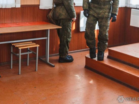 В Кузбассе оштрафовали несостоявшегося солдата из Междуреченска