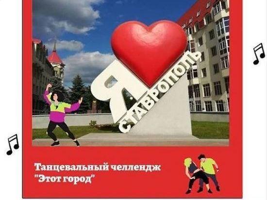 Жителей Ставрополя приглашают к участию в танцевальном челлендже