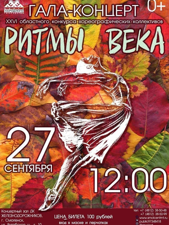 27 сентября в ДК Железнодорожников в Смоленске состоится финальный этап конкурса хореографических коллективов