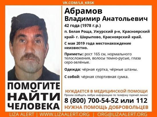 Кузбасские волонтёры просят помощи в поисках пропавшего больше года назад мужчины
