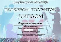 Юные вокалисты из Серпухова стали Лауреатами Всероссийского конкурса