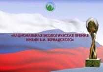 Экологов Подмосковья пригласили на Всероссийский конкурс