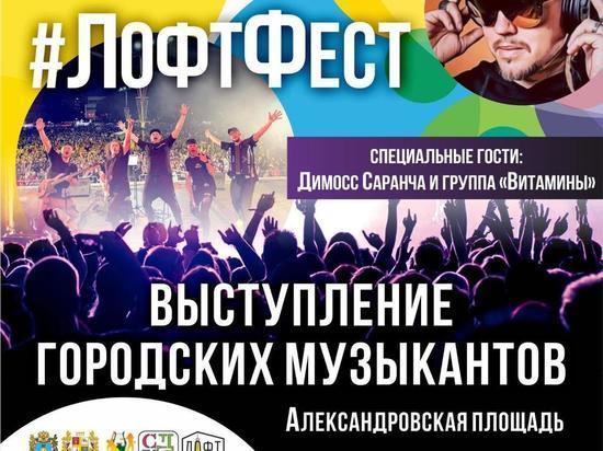 Димосс Саранча и «Витамины» выступят на Дне города Ставрополя