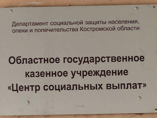 В Костромской области резко сократилось количество жалоб на работу центра социальных выплат