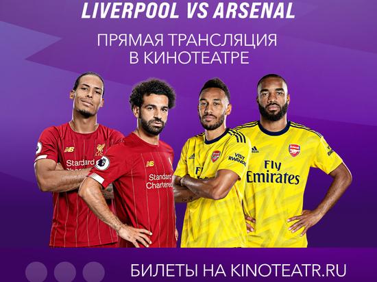 «Формула Кино» в Рязани проведет трансляцию матча Ливерпуль – Арсенал