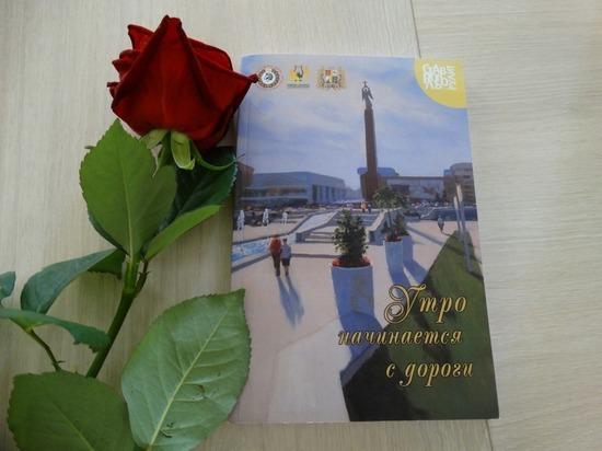 Сборник молодых литераторов выпустили в Ставрополе