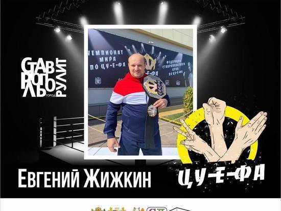 """Победитель """"камень-ножницы-бумага"""" в Ставрополе забрал 10 тысяч рублей"""