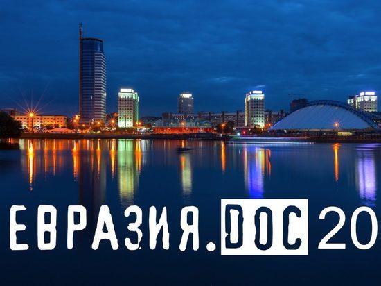 В Смоленске стартует фестиваль документального кино стран СНГ «Евразия.DOC»