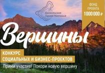 Конкурс с призовым фондом в 1 млн рублей объявлен в Забайкалье