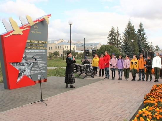 В Троицке установили мемориал, посвященный работникам госпиталей и солдатам