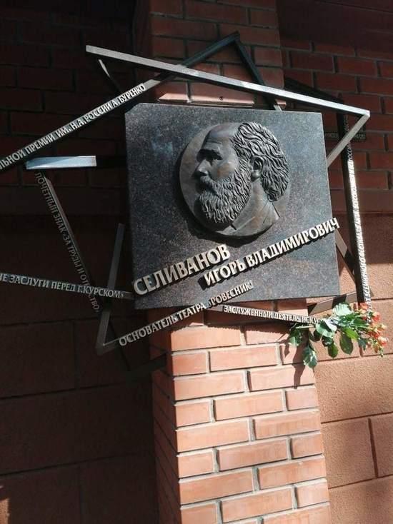 В Курске открыли мемориальную доску и аллею в честь  режиссера Игоря Селиванова