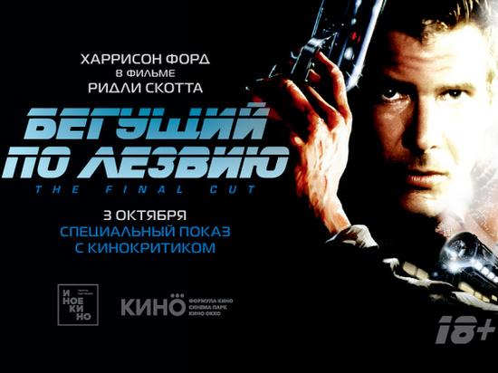 «Формула кино» в Рязани устроит спецпоказ фильма «Бегущий по лезвию»