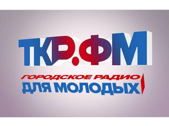 В Рязани начала вещание новая музыкальная радиостанция «ТКР-ФМ»