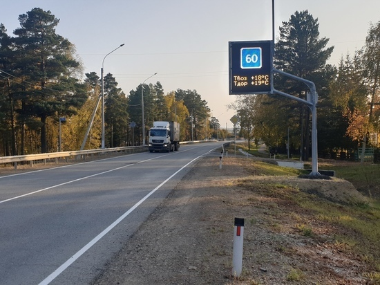 Знаки переменной информации появились на дорогах в Забайкалье