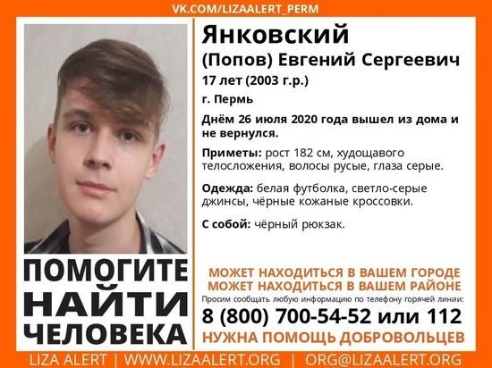 В Ивановской области ищут 17-летнего парня из Перми