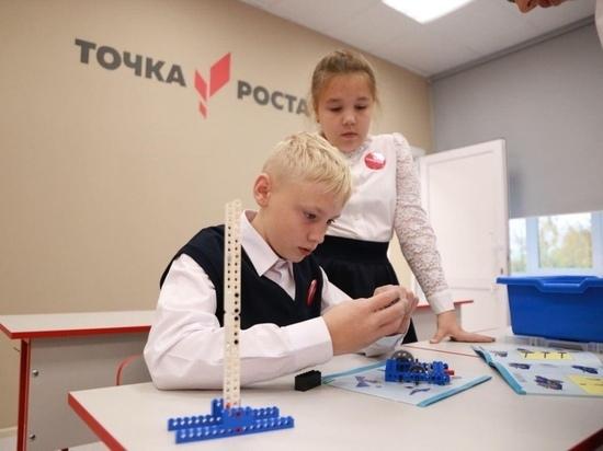 """В Кузбассе открылись образовательные центры """"Точка роста"""""""