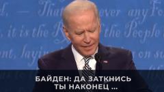 """""""Да заткнись ты"""": дебаты Байдена и Трампа поразили бестактностью"""