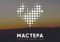 На Ямале пройдет полуфинал всероссийского конкурса «Мастера гостеприимства»