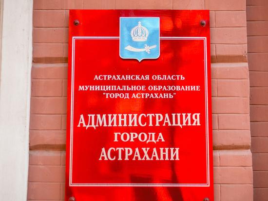 В Астрахани выбрали главу города