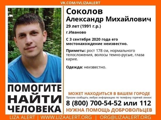 В Иванове почти месяц назад пропал 29-летний мужчина
