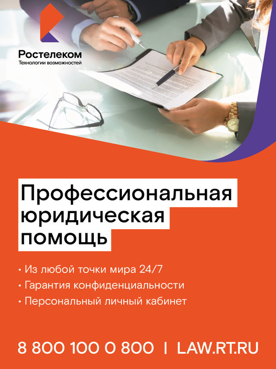 «Ростелеком» запускает сервис юридических консультаций