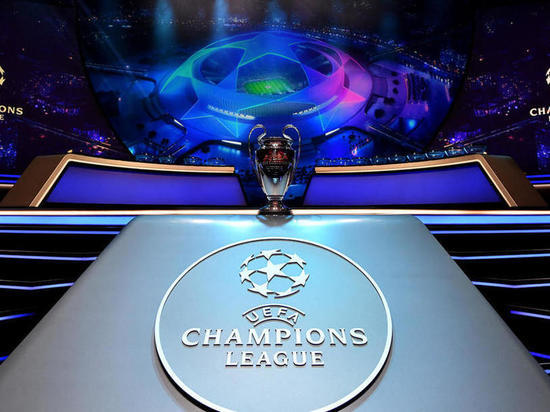 В Женеве прошла жеребьевка Лиги чемпионов