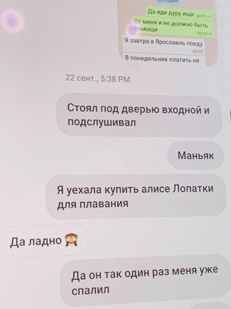 Телефон погибшей дочери Конкина скрывал странные заметки - МК