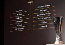 Столичный ЦСКА узнал своих соперников по групповому этапу Лиги Европы: армейцев ждут выезды в Нидерланды, Австрию и Хорватию