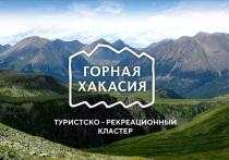 Жителей Хакасии просят поддержать туристский проект в онлайн-голосовании