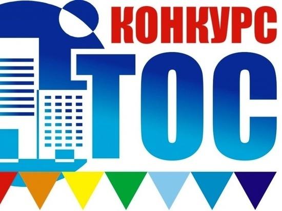 В Иванове стартует конкурс ТОСов