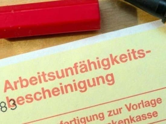 Германия: Количество выданных больничных уменьшилось