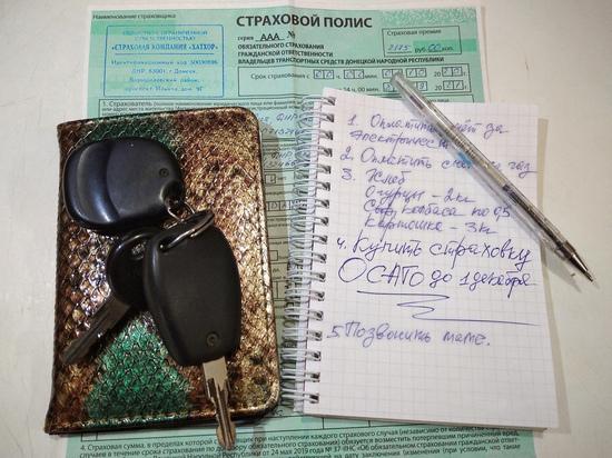 Донецкие автовладельцы высказались об отсрочке страхования