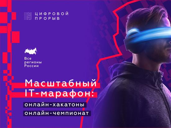 Якутяне стали финалистами конкурса «Цифровой прорыв»