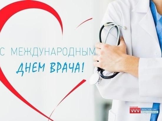 Псковский облсовпроф поздравил медиков с Международным днем врача