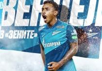 «Зенит» объявил о трансфере бразильца Вендела
