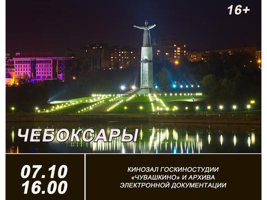 7 октября Фестиваль уличного кино пройдет в Чебоксарах