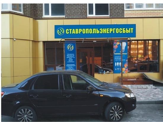 В Ставрополе продолжаются нововведения в сфере обслуживания энергопотребителей
