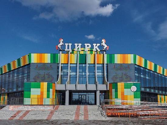 Омский цирк откроется не скоро