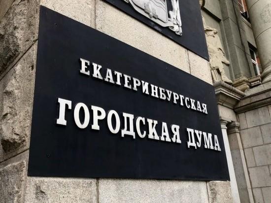 Шесть кандидатов в Екатеринбургскую гордуму не предоставили документы в избирком