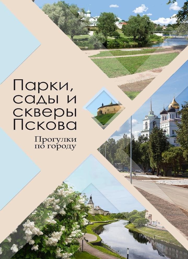 Лучшими книгоиздателями признали псковских библиотекарей, фото-2
