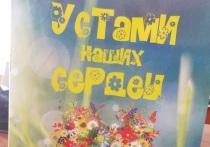 В Серпухове принимают заявки на поэтический конкурс