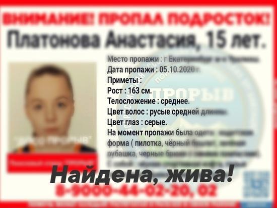 Пропавшую в Екатеринбурге девушку в кадетской форме нашли живой