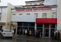 Кто раскроет темное дело «Томского завода светотехники»?