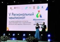 На Сахалине завершился чемпионат «Абилимпикс»