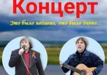 Пущинцев пригласили на бесплатный концерт