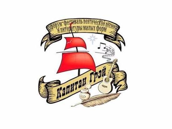 Литературный фестиваль-форум «Капитан Грэй» состоится в Мурманске