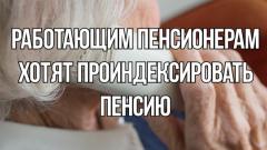 Подсчитаны расходы на возможную индексацию пенсий работающих пенсионеров