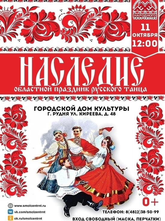 В Рудне пройдёт ежегодный праздник русского танца «На-СЛЕД-ие».
